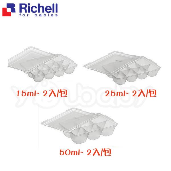 利其爾 Richell 離乳食連裝盒 /副食品分裝盒 /冷凍保存盒 /離乳食保存容器