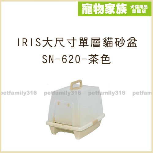 寵物家族-IRIS大尺寸單層貓砂盆 SN-620-茶色(適合多貓家庭)