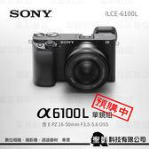 【9/29前預購贈原電】SONY ILCE-6100L 單鏡組(含SELP1650)  微單眼相機 無反 A6100L【公司貨】a6100