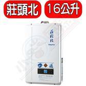 (全省原廠安裝) 莊頭北【TH-7168FE】 16公升數位適恆溫分段火排DC強制排氣熱水器