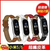 [贈保護貼2張] 小米手環5/6超纖PU皮革錶帶腕帶皮製錶帶 替換錶帶