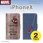 尼德斯Nydus 日本正版 PGA 漫威 MARVEL 蜘蛛人 側翻皮套系列 5.8吋 iPhoneX/XS