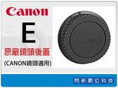 Canon Lens Cap E 原廠鏡頭後蓋