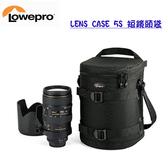 LOWEPRO  羅普 Lens Case 5S 短鏡頭袋