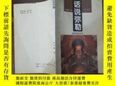 二手書博民逛書店罕見話說彌勒Y23809 羅偉國 中國文聯出版公司 出版1994