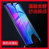 HTC Desire 12S 19s 19+滿版全膠黑色保護貼U19e D12S U12+ U12 life玻璃貼熒幕貼