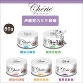 Cherie法麗〔化毛貓罐,5種口味,80g〕(單罐)