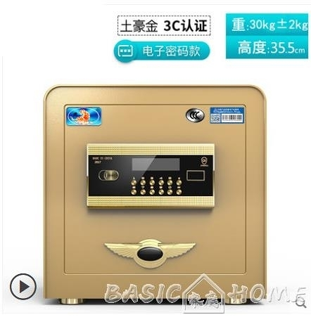 保險櫃箱家用3c認證小型保險箱防盜35/45cm辦公保險箱床頭櫃隱形入墻 LX 新品