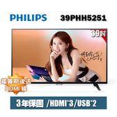 ★送HDMI線★PHILIPS飛利浦 39吋液晶顯示器+視訊盒39PHH5251 只有兩台隨便賣