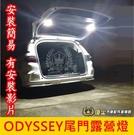 HONDA本田【ODYSSEY尾門露營燈...