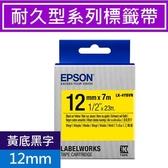 EPSON LK-4YBVN 耐久型標籤帶 12mm 黃底黑字 S654480【新上市!耐氣候變化】