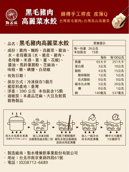 【點水樓黑毛豬 安心吃 手工水餃】黑毛豬肉高麗菜水餃(15顆)