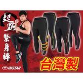 INSTAR 起點 男女緊身長褲(台灣製 慢跑緊身褲 路跑 籃球內搭褲