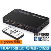 【妃航】Ugreen/綠聯 高品質 HDMI 切換器/分配器 五進一出 遙控/手動 4K/2K 切換 電視/電玩/電腦