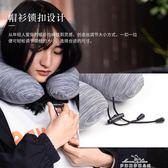 充氣頸枕 吹氣旅行枕坐車護頸枕脖子U形枕頭頸部靠枕飛機便攜成人 全館免運