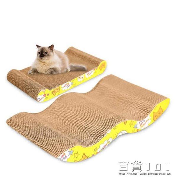 貓抓板磨爪器貓爪板
