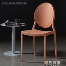 化妝椅 北歐時尚休閒椅子網紅椅子臥室梳妝凳簡約現代成人加厚餐廳塑料椅 MKS阿薩布魯