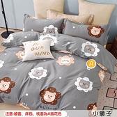 雙人薄床包三件組 100%精梳純棉(5x6.2尺)《小獅子》