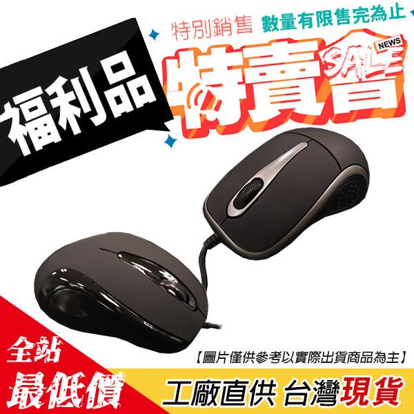 [福利品] 福利有線滑鼠 【B754】【熊大碗福利社】有線 光學 滑鼠