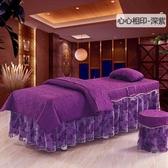 免運 美容床罩政博加厚美容院專用床罩四件套耐臟美體按摩床套紫色四季通用