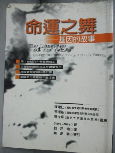 【書寶二手書T8/科學_CLG】命運之舞-基因的故事_劉泗翰, STEVE JONES