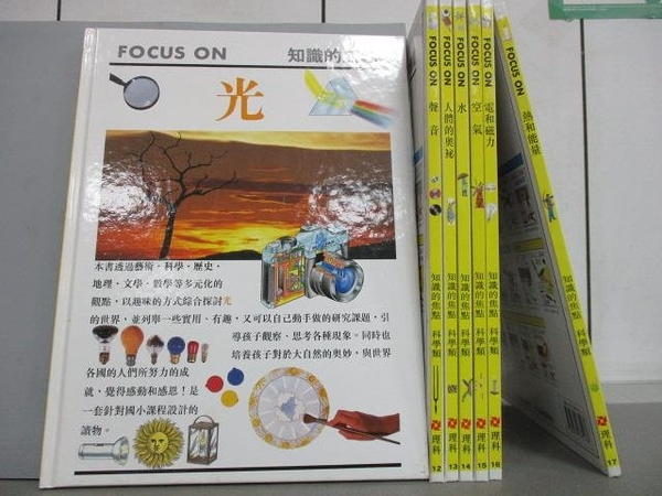 【書寶二手書T8/少年童書_JVT】Focus on知識的焦點-光_聲音_人體的奧秘等_共7本合售