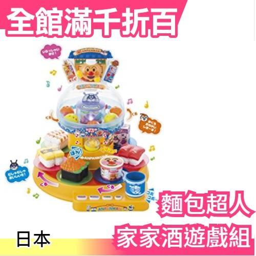 【迴轉壽司2】日本 麵包超人 家家酒遊戲組 兒童節 熱銷玩具大賞 歡樂成長【小福部屋】