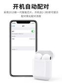 藍牙耳機 夏新I9真無線藍牙耳機單雙耳一對適用蘋果OPPO小米華為安卓通用 果果生活館