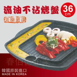 派樂嚴選 韓國製造滴油不沾烤盤-36cm (1組贈烤肉刷+烤肉夾) 烤肉盤 烤肉架 低脂煎烤盤 排油孔設計