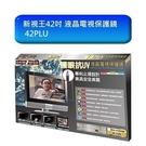 新視王 液晶螢幕護目鏡 【42PLU】 42吋 送奈米超魔布 SGS檢驗合格 台灣製 新風尚潮流