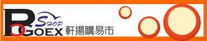 PC goex 軒揚
