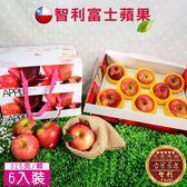 智利蘋果6入禮盒