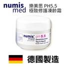 德國 Numis med 樂美思 PH5...