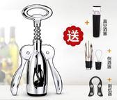 家用紅酒開瓶器多功能葡萄酒啟瓶器創意紅酒起子手動來開酒器工具