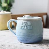 創意潮流馬克杯子陶瓷帶蓋勺辦公室牛奶咖啡早餐杯女可愛簡約水杯【無趣工社】
