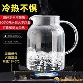 凉水壶瓶大容量泡茶茶壶家用北欧耐高温晾【勇敢者】