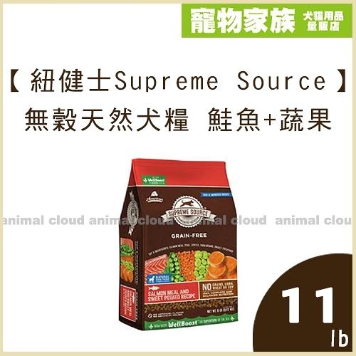 寵物家族-【紐健士Supreme Source】無穀天然犬糧 鮭魚+蔬果11磅
