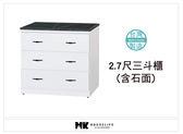 【MK億騰傢俱】AS229-13 純白三斗櫃(黑白根石面)