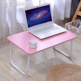 床桌電腦桌宿舍用筆記本折疊簡易寫字書桌懶人做桌床上小桌子igo【搶滿999立打88折】