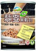 博能生機 有機藜麥黑穀奶 800g/罐 高鈣 高纖 低鈉