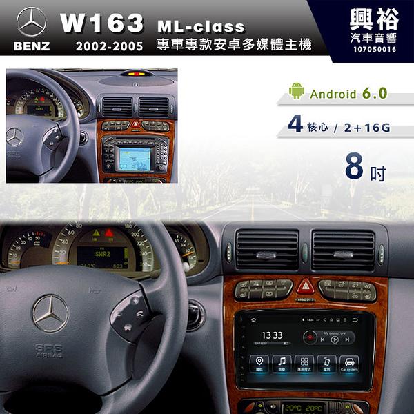 【專車專款】2002~05年 Benz ML W163 專用8吋觸控螢幕安卓多媒體主機*藍芽+導航+安卓*無碟4核心