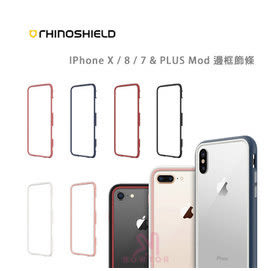 光華商場。包你個頭【犀牛盾】RHINO SHIELD IPhone 7/7plus Mod 飾條賣場 邊框背蓋二用殼邊條賣場 含運