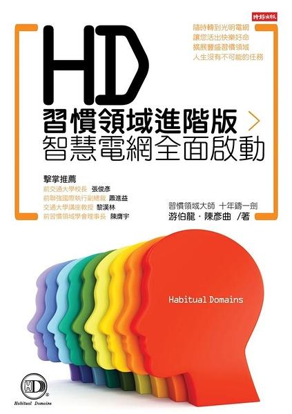 (二手書)HD:習慣領域進階版-智慧電網全面啟動