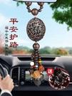 汽車掛件車內吊飾桃木車載后視鏡男士高檔吊墜出入保平安符裝飾品 伊蘿