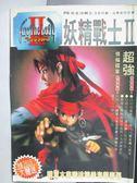 【書寶二手書T7/電玩攻略_OAU】妖精戰士II_PS完全攻略