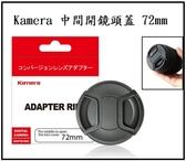《映像數位》 Kamera 中間開鏡頭蓋 72mm【 附防失繩 】 A