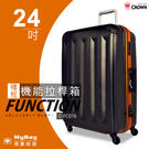 CROWN 皇冠 旅行箱 C-FC076  黑色 / 橘框 24吋 機能拉桿行李箱 MyBag得意時袋