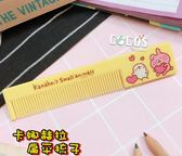 正版KANAHEI 卡娜赫拉的小動物 粉紅兔兔 P助 扁平梳 小梳子 梳子 G款 COCOS KA020