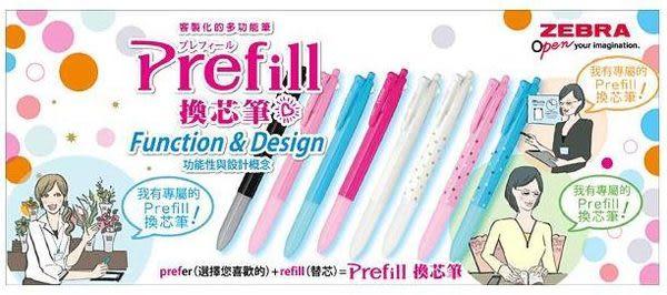 【筆坊】ZEBRA Prefill REK 乳化墨水原子筆芯(0.3mm'0.5mm'0.7mm)