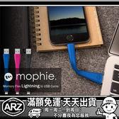 MFI認證 Apple 短版充電線 iPhone X i8 i7 Plus i6s iPhone SE 傳輸線 蘋果認證 Lightning 數據線 ARZ mophie